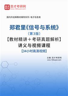 郑君里《信号与系统》(第3版)【教材精讲+考研真题解析】讲义与视频课程【34小时高清视频】