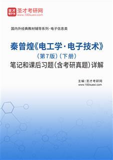 秦曾煌《电工学·电子技术》(第7版)(下册)笔记和课后习题(含考研真题)详解