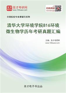 清华大学环境学院《816环境微生物学》历年考研真题汇编