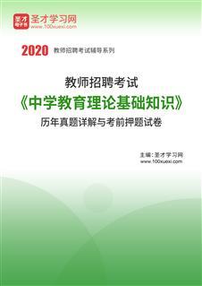2020年教师招聘考试《中学教育理论基础知识》历年真题详解与考前押题试卷
