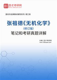 张祖德《无机化学》(修订版)笔记和考研真题详解