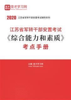 2020年江苏省军转干部安置考试《综合能力和素质》考点手册