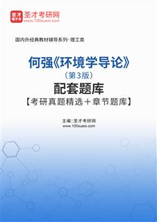 何强《环境学导论》(第3版)配套题库【考研真题精选+章节题库】
