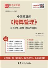 2018年秋季中国精算师《精算管理》过关必做习题集(含历年真题)