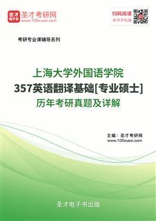 上海大学外国语学院《357英语翻译基础》[专业硕士]历年考研真题及详解
