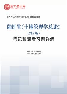 陆红生《土地管理学总论》(第2版)笔记和课后习题详解