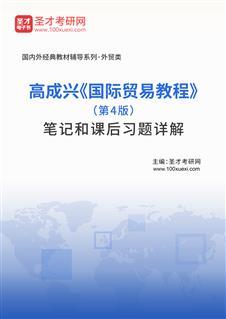 高成兴《国际贸易教程》(第4版)笔记和课后习题详解