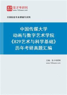 中国传媒大学动画与数字艺术学院《829艺术与科学基础》历年考研真题汇编