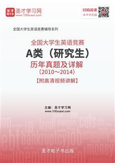 全国大学生英语竞赛A类(研究生)历年真题及详解(2010~2014)【附高清视频讲解】