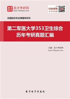 第二军医大学353卫生综合历年考研真题汇编