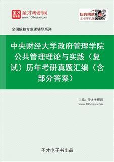 中央财经大学政府管理学院公共管理理论与实践(复试)历年考研真题汇编(含部分答案)