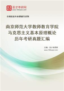 南京师范大学教师教育学院《马克思主义基本原理概论》历年考研真题汇编