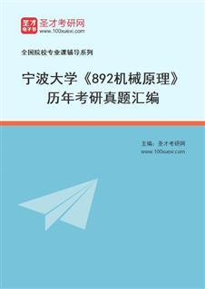 宁波大学《892机械原理》历年考研真题汇编