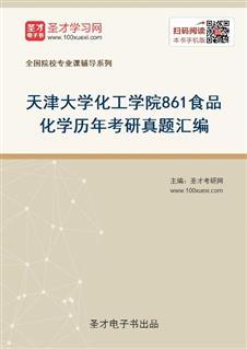 天津大学化工学院《861食品化学》历年考研真题汇编