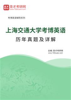 上海交通大学考博英语历年真题及详解