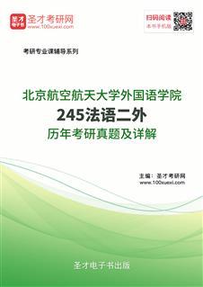 北京航空航天大学外国语学院245法语二外历年考研真题及详解
