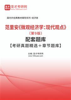 范里安《微观经济学:现代观点》(第9版)配套题库【考研真题精选+章节题库】