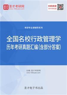 全国名校行政管理学历年考研真题汇编(含部分答案)