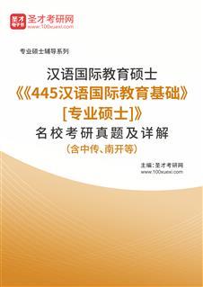 汉语国际教育硕士《445汉语国际教育基础[专业硕士]》名校考研真题及详解(含中传、南开等)