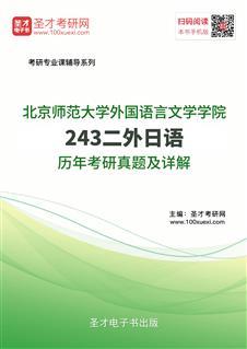 北京师范大学外国语言文学学院《243二外日语》历年考研真题及详解