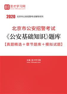 2020年北京市公安招警考试《公安基础知识》题库【真题精选+章节题库+模拟试题】