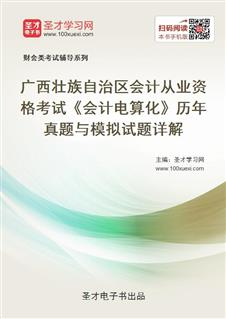 广西壮族自治区会计从业资格考试《会计电算化》历年真题与模拟试题详解