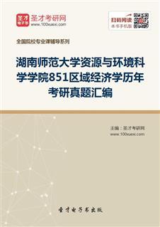 湖南师范大学资源与环境科学学院《851区域经济学》历年考研真题汇编