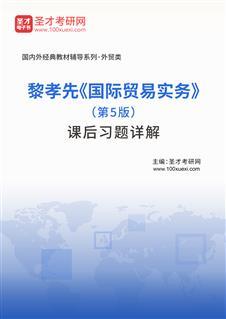 黎孝先《国际贸易实务》(第5版)课后习题详解