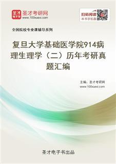 复旦大学基础医学院《914病理生理学(二)》历年考研真题汇编