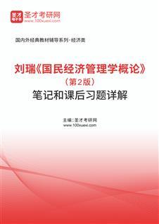 刘瑞《国民经济管理学概论》(第2版)笔记和课后习题详解