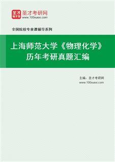 上海师范大学《823物理化学》历年考研真题汇编