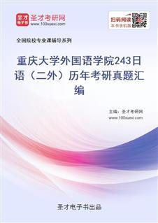 重庆大学外国语学院《243日语(二外)》历年考研真题汇编