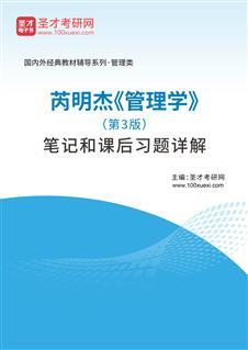 芮明杰《管理学》(第3版)笔记和课后习题详解