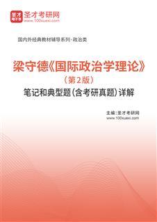 梁守德《国际政治学理论》(第2版)笔记和典型题(含考研真题)详解