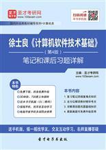 徐士良《计算机软件技术基础》(第4版)笔记和课后习题详解