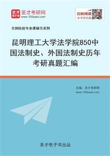 昆明理工大学法学院《850中国法制史、外国法制史》历年考研真题汇编