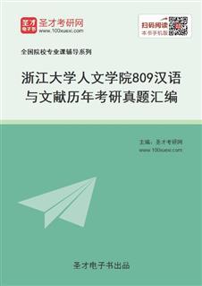 浙江大学人文学院《809汉语与文献》历年考研真题汇编