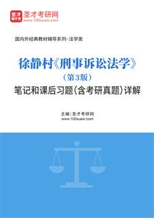 徐静村《刑事诉讼法学》(第3版)笔记和课后习题(含考研真题)详解