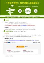圣才e书网多媒体电子书在线制作教程(图文说明+动画演示)