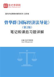 曾华群《国际经济法导论》(第2版)笔记和课后习题详解