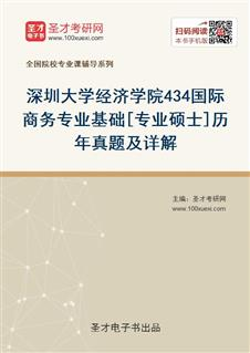 深圳大学经济学院《434国际商务专业基础》[专业硕士]历年真题及详解