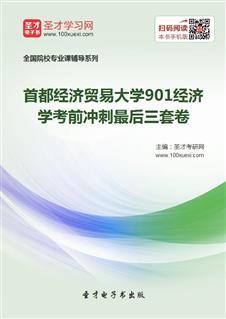 2021年首都经济贸易大学《901经济学》考前冲刺最后三套卷