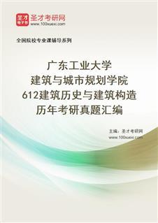 广东工业大学建筑与城市规划学院《612建筑历史与建筑构造》历年考研真题汇编
