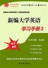 新编大学英语学习手册3