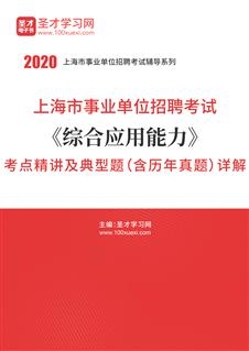 2020年上海市事业单位招聘考试《综合应用能力》考点精讲及典型题(含历年真题)详解