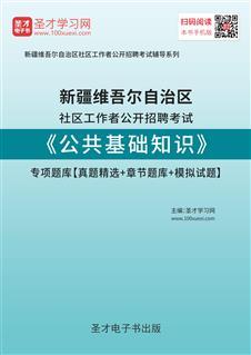2020年新疆维吾尔自治区社区工作者公开招聘考试《公共基础知识》专项题库【真题精选+章节题库+模拟试题】