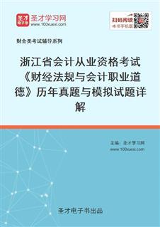 浙江省会计从业资格考试《财经法规与会计职业道德》历年真题与模拟试题详解