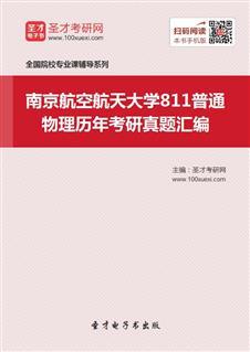 南京航空航天大学811普通物理历年考研威廉希尔|体育投注汇编