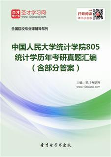 中国人民大学统计学院《805统计学》历年考研真题汇编(含部分答案)