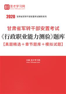 2020年甘肃省军转干部安置考试《行政职业能力测验》题库【真题精选+章节题库+模拟试题】